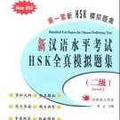 New HSK Simulated Test Papers for Proficiency Test - Level 2 (+ 1 MP3-CD)  ISBN:9787301177228