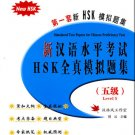 New HSK Simulated Test Papers for Proficiency Test - Level 5 (+ 1 MP3-CD)  ISBN:9787301086902