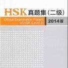 Official Examination Papers of HSK (Level 2) (2014 Edition) (+ 1 MP3-CD)  ISBN:9787040389760