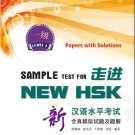 Sample Test for NEW HSK - Papers with Solutions - Level 1 (+ 1 MP3-CD) ISBN:9787301218969