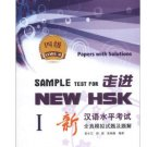 Sample Test for NEW HSK - Papers with Solutions - Level 4-1 (+ 1 MP3-CD) ISBN:9787301209448