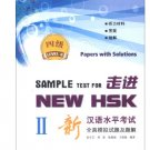 Sample Test for NEW HSK - Papers with Solutions - Level 4-2 (+ 1 MP3-CD) ISBN:9787301214497