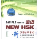 Sample Test for NEW HSK - Papers with Solutions - Level 5-1 (+ 1 MP3-CD) ISBN:9787301217337