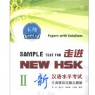 Sample Test for NEW HSK - Papers with Solutions - Level 5-2 (+ 1 MP3-CD) ISBN:9787301217344