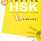 Xin hanyu shuiping kaoshi HSK 1 ji quanzhen moni shijuan (¨+ 1 MP3-CD) ISBN:9787513514446