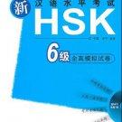 Xin hanyu shuiping kaoshi HSK 6 ji quanzhen moni shijuan (¨+ 1 MP3-CD) ISBN:9787560098371