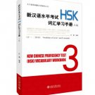 HSK New Chinese Proficiency Test Vocabulary Workbook 3  ISBN: 9787301217351