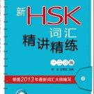 Xin HSK cihui jing jiang jing lian (1, 2 ,3 ji)  ISBN: 9787301215142