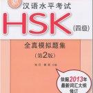 Xin Hanyu Shuiping Kaoshi HSK 4 ji quan zhen moni shiji ISBN:9787301204207