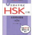 Xin Hanyu Shuiping Kaoshi HSK 3 ji quan zhen moni shiji ISBN:9787301217139