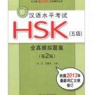 Xin Hanyu Shuiping Kaoshi HSK 5 ji quan zhen moni shiji ISBN:9787301218945