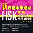 New HSK Chinese Proficiency Test (Level 4) chuti fenxi ji moni tiji (+ 1CD)   ISBN:9787510023590