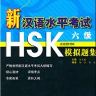 New HSK Chinese Proficiency Test (Level 6) chuti fenxi ji moni tiji (+ 1CD)   ISBN:9787510023576