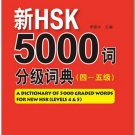 A Dictionary of 5000 Graded Words for New HSK (Levels 4 & 5)  ISBN:9787561937594