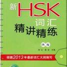 Xin HSK cihui jing jiang jing lian (4 ji) (+ 1CD)   ISBN:9787301218952