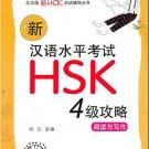 Xin hanyu shuiping kaoshi HSK (4 ji) gonglüe: yuedu yu xiezuo  ISBN:9787301187203