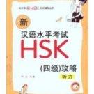 Xin hanyu shuiping kaoshi HSK (4 ji) gonglüe: tingli(+1CD)  ISBN:9787301178485