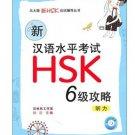 Xin hanyu shuiping kaoshi HSK (6 ji) gonglüe: tingli(+1CD)  ISBN:9787301185025