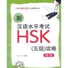 Xin hanyu shuiping kaoshi HSK (5 ji) gonglüe: yuedu ISBN:9787301185063