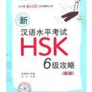 Xin hanyu shuiping kaoshi HSK (6 ji) gonglüe: yuedu ISBN:9787301185032
