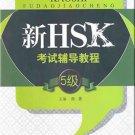 Xin HSK kaoshi fudao jiaocheng 5 ji ISBN:9787040328004