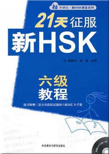 21 tian zhengfu xin HSK liu ji jiaocheng HSK 6 ISBN:9787560098395