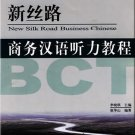 New Silk Boad Business Chinese - Listening Comprehension (+ 1CD)  ISBN:9787301142851