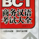 BCT (Business Chinese Test) shangwu kaoshi daquan (+ 1 MP3-CD) ISBN:9787040229356