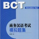 BCT (Business Chinese Test) Simulation Test (+ 1 MP3-CD) ISBN:9787560069166