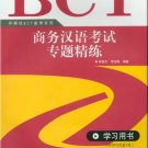 BCT Business Chinese Test (+ 1 MP3-CD) ISBN:9787560075433