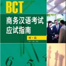 BCT shangwu hanyu kaoshi yingyong zhinan (ting.du) ISBN:9787561920589