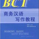 BCT shangwu hanyu xiezuo jiaocheng ISBN:9787561922958
