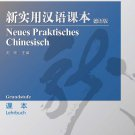 New New Practical Chinese Reader (German Edition) - Textbook ISBN:9787561924297