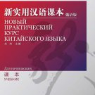 New Practical Chinese Reader (Russian Edition) -Textbook ISBN: 9787561923177