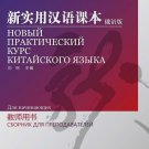 New Practical Chinese Reader(Russian Edition)-Instructor's Manual ISBN:9787561923184