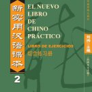 New Practical Chinese Reader (Spanish Annotation) Workbook vol.2 ISBN: 9787561923030