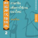 New Practical Chinese Reader(Thai Annotation): Textbook 2 ISBN: 9787561922828