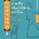 New Practical Chinese Reader (Thai Annotation): Workbook 2 ISBN: 9787561922842