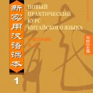 New Practical Chinese Reader vol.1 Textbook ( Russian edition) ISBN:  9787561916735