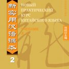 New Practical Chinese Reader vol.2 Textbook ( Russian edition) ISBN:9787561917329