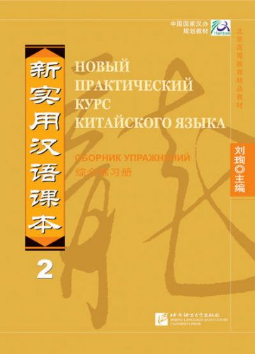 New Practical Chinese Reader vol.2 Workbook ( Russian edition) ISBN: 9787561917596