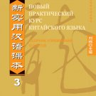 New Practical Chinese Reader vol.3 Workbook ( Russian edition) ISBN: 9787561917985