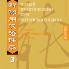 New Practical Chinese Reader vol.3 Instructor's Manual ( Russian edition) ISBN: 9787561918098