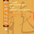 New Practical Chinese Reader vol.4 Workbook ( Russian edition) ISBN: 9787561919385