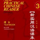 New Practical Chinese Reader (2nd Edition-English) Textbook 3 ISBN: 9787561932551
