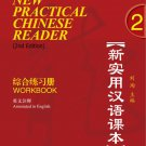 New Practical Chinese Reader (2nd Edition-English) Workbok 2 ISBN:  9787561928936