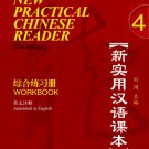 New Practical Chinese Reader (2nd Edition-English) Workbok 4 ISBN:9787561933886
