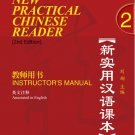 New Practical Chinese Reader (2nd Edition-English) Instructor's Manual 1 ISBN: 9787561928943