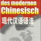 Grammar of Modern Chinese (Grammatik des modernen chinesisch )ISBN:9787119042626