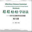 Effortless Chinese Grammar: An Outline of Chinese Grammar for... Workbook ISBN:9787561937785